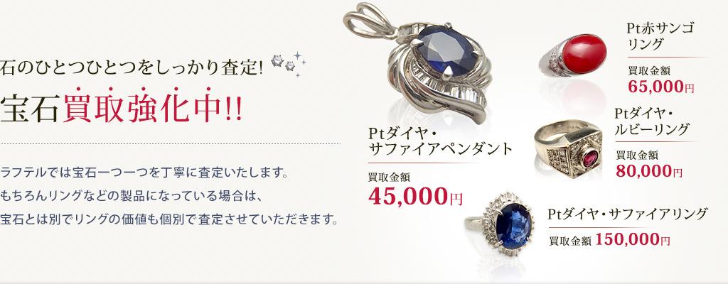 宝石(色石)