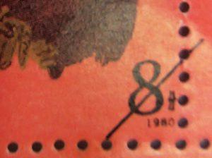 中国切手赤猿レプリカ