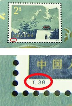 【中国切手を高額買取をしてもらうためのノウハウ】