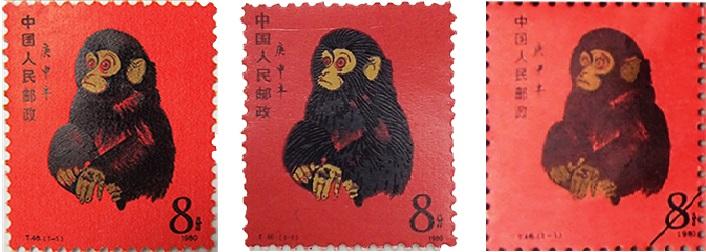中国切手 赤猿 本物 偽物