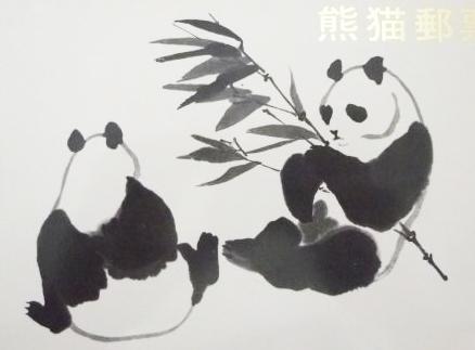 【中国切手】パンダとは何?どれくらいの価値があるの?