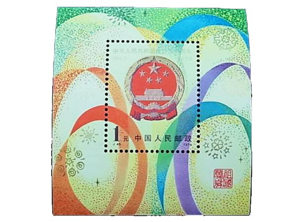 中国切手買取 中華人民共和国30周年 千葉県のお客様
