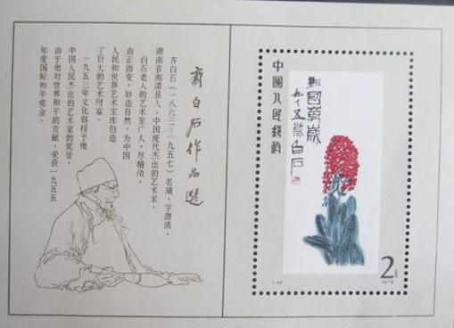 中国切手買取 斉白作品選 小型シート 千葉県のお客様