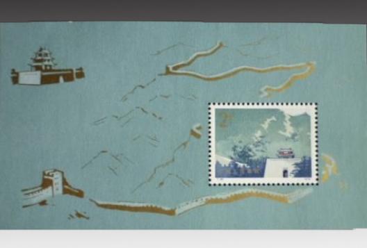 中国切手買取 万里の長城 埼玉県のお客様