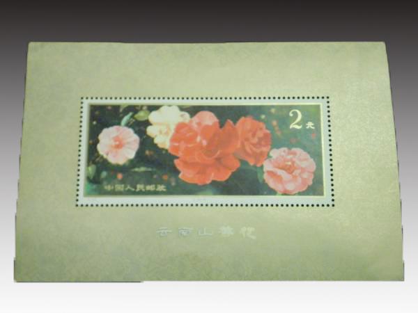 中国切手買取 雲南のツバキ 小型シート 埼玉県のお客様
