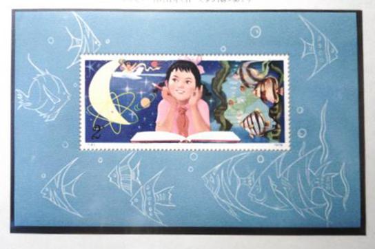 中国切手買取 子供たちよ科学を愛そう 小型シート 神奈川県のお客様