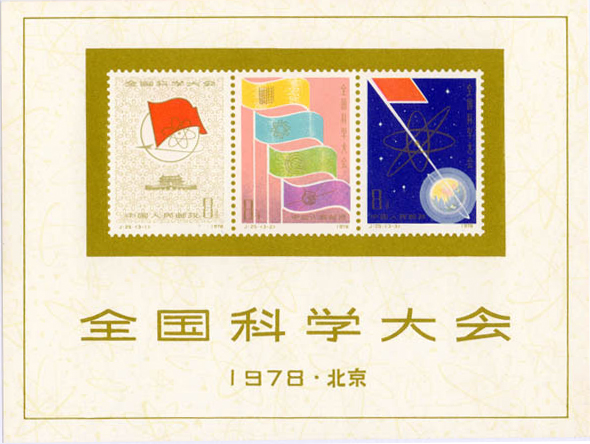 中国切手買取 全国科学大会記念切手 東京都のお客様