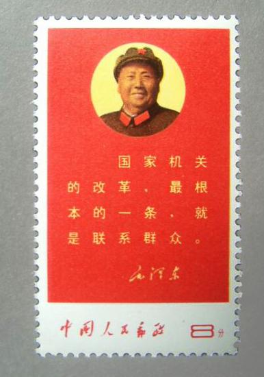 中国切手買取 毛沢東の最新指示 東京都のお客様