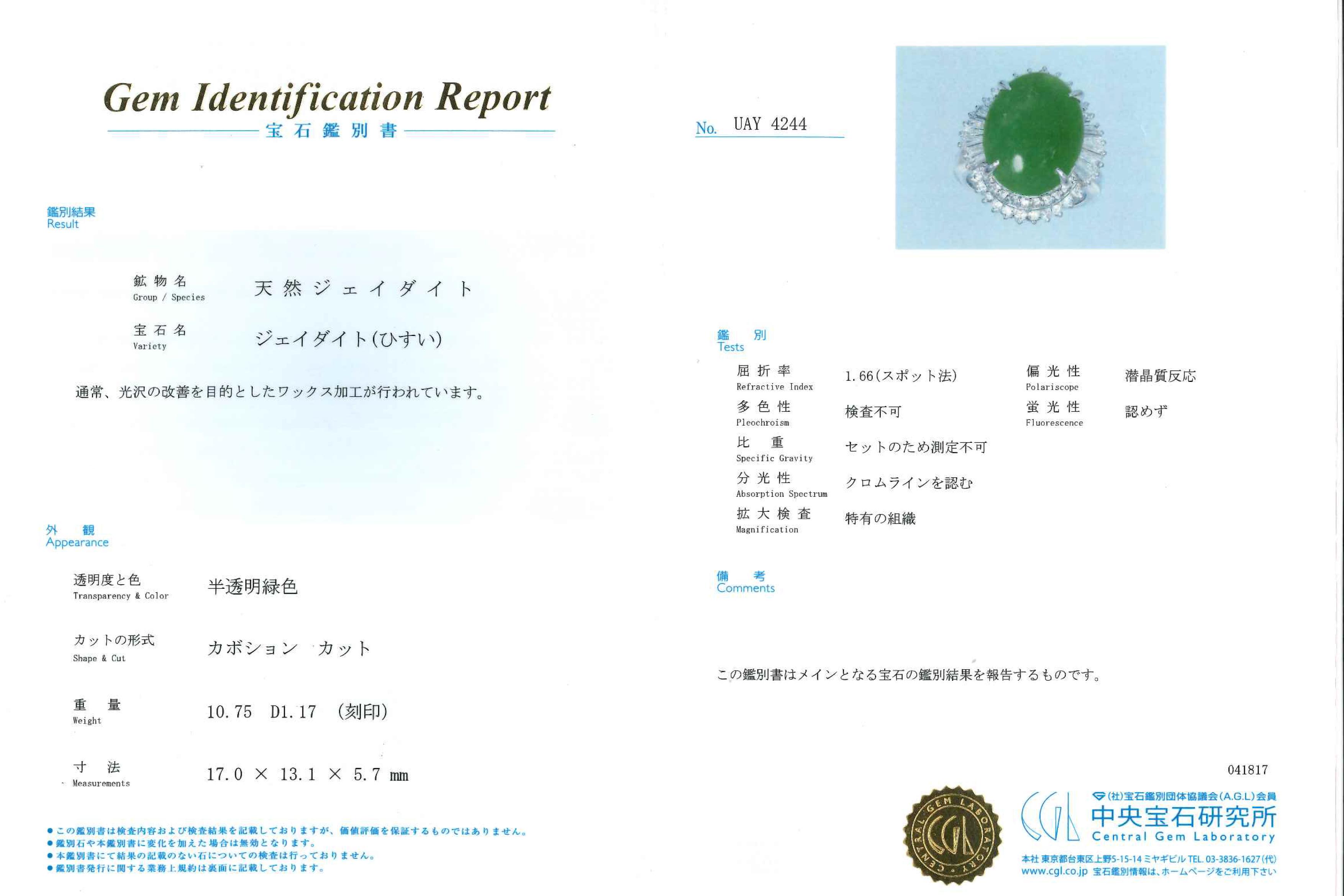 宝石買取 翡翠 リング pt900 10.75ct 愛知県のお客様