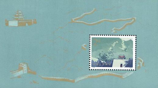 中国切手買取 万里の長城 T38 石川県のお客様