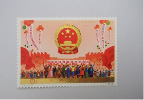 中国切手買取 中華人民共和国設立二十五周年 東京都のお客様