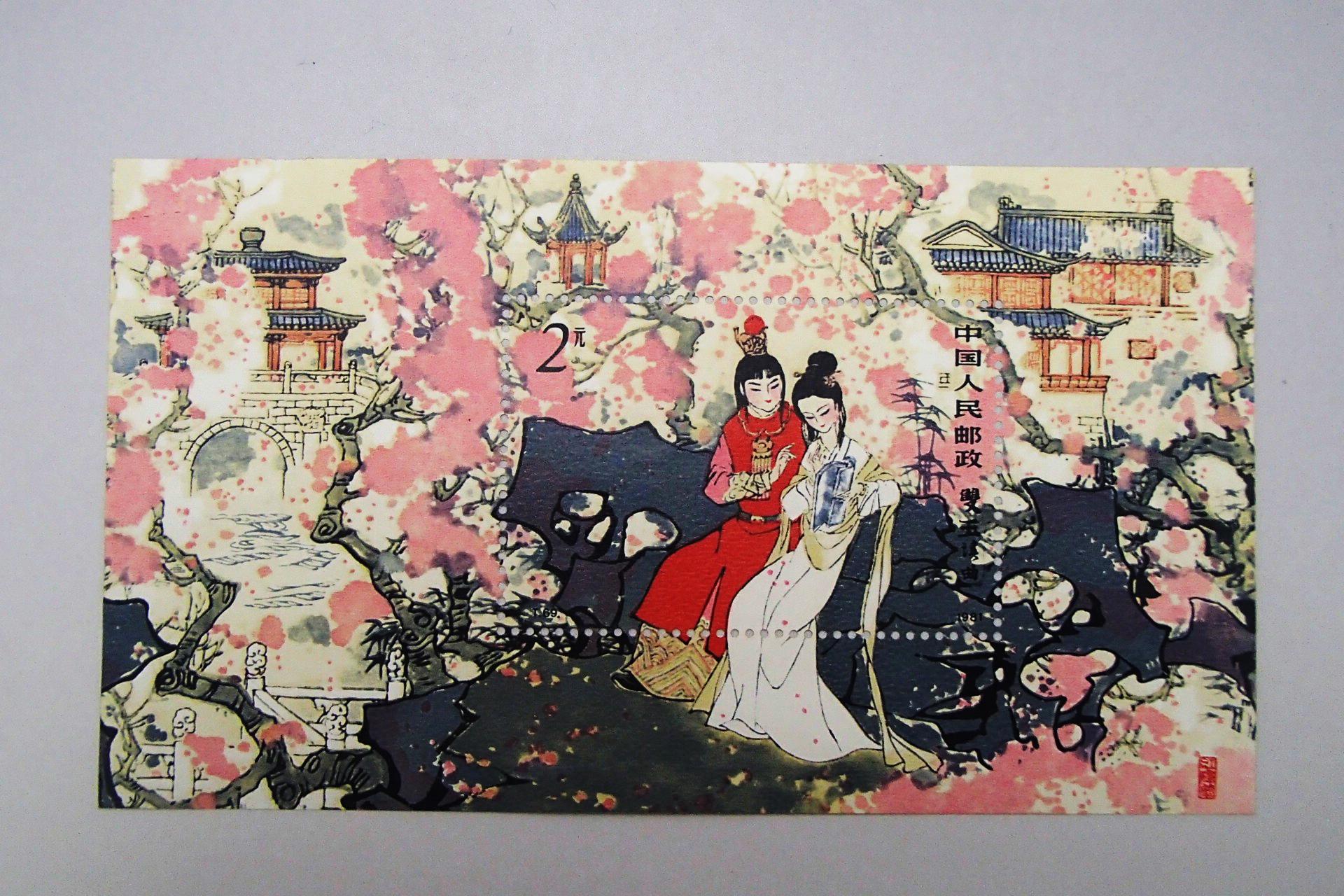 中国切手買取 紅楼夢小型シート 東京都のお客様