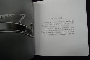 ロレックス記事