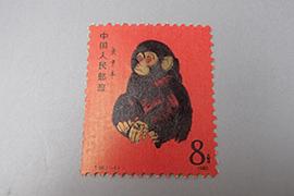 中国切手 赤猿を高価買取しました。