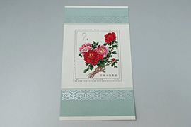 中国切手 牡丹を高価買取しました。