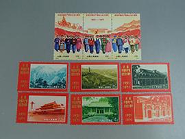 中国切手 中国共産党50周年 買取しました。東京都のお客様
