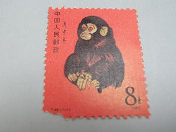 中国切手 T48 1980年 子猿 赤猿 年賀切手 未使用 高価買取しました。埼玉県のお客様