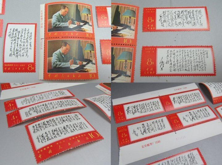 中国切手 毛沢東5