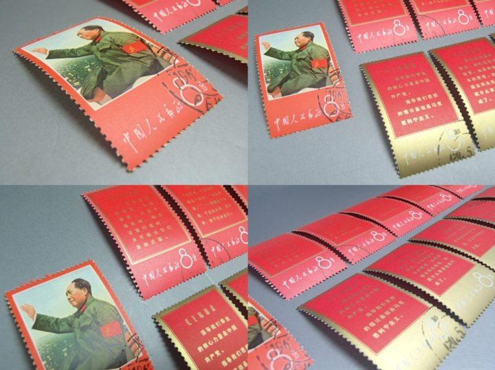 中国切手 毛沢東2