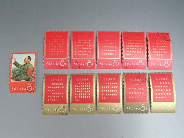 有名な毛沢東の中国切手を高価買取! 消印ありでも買取は可能?