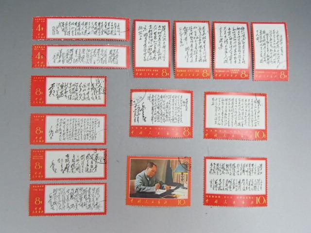 中国切手に消印があるとどれほど価値が下がる?