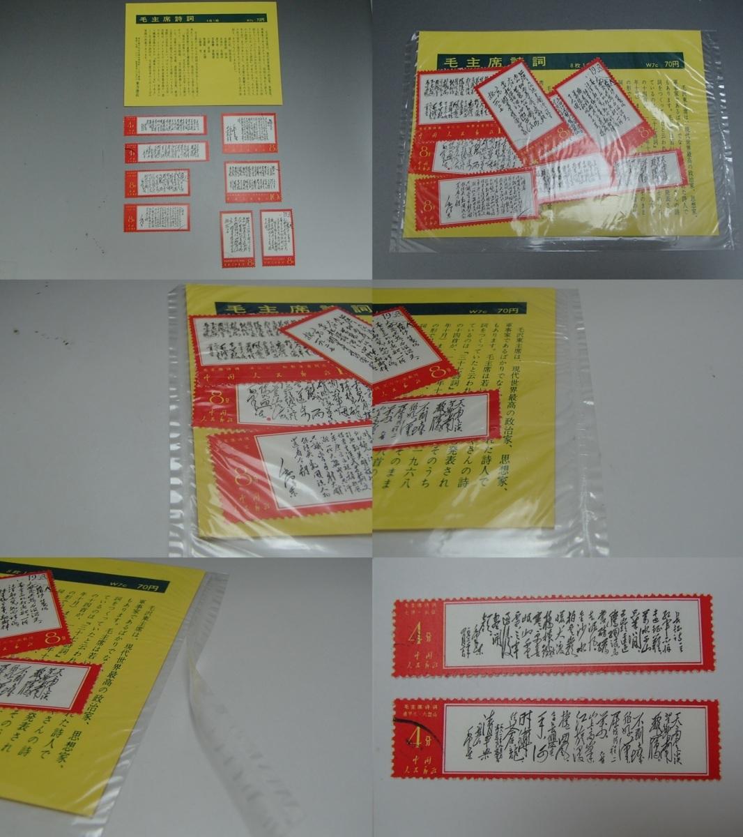 中国切手の消印有りと無しでは買取価格にどう変化がある??