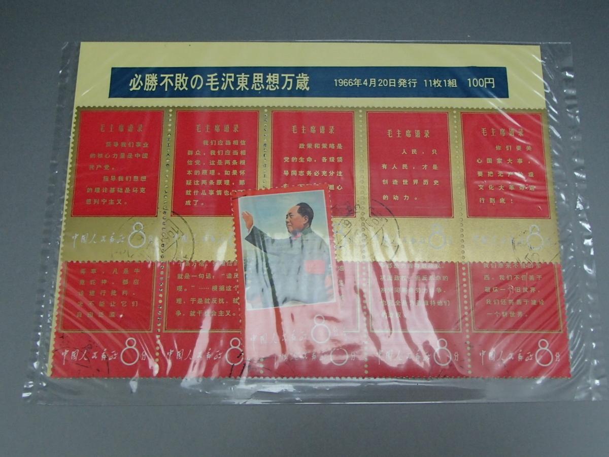 【買取実績】中国切手、毛沢東の有名なプレミア切手を高価買取!!