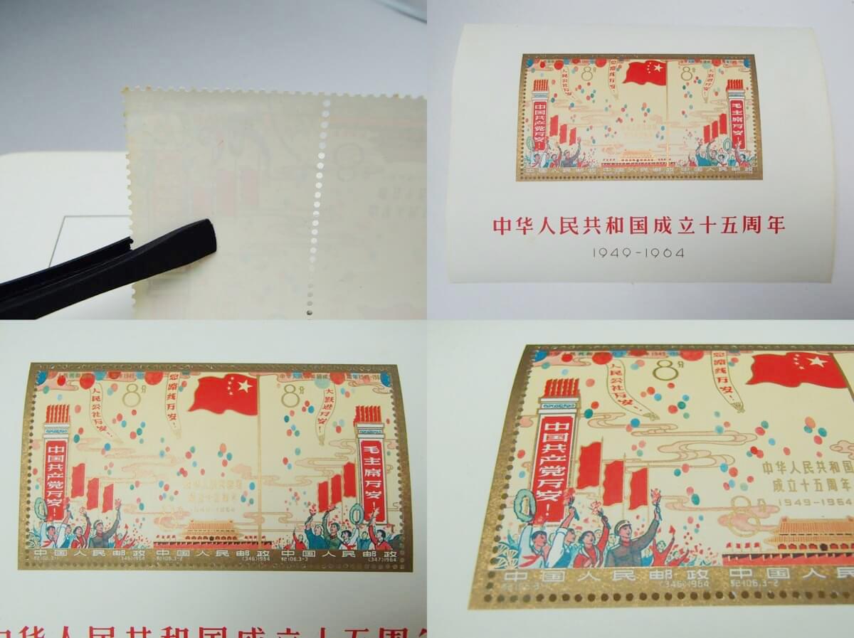 プレミア中国切手を買取! 千葉県のお客様