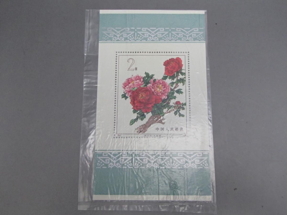 プレミア中国切手を高額買取しました! 埼玉県のお客様