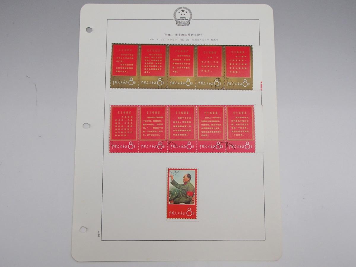 毛沢東の中国切手を高額買取しました! 埼玉県のお客様