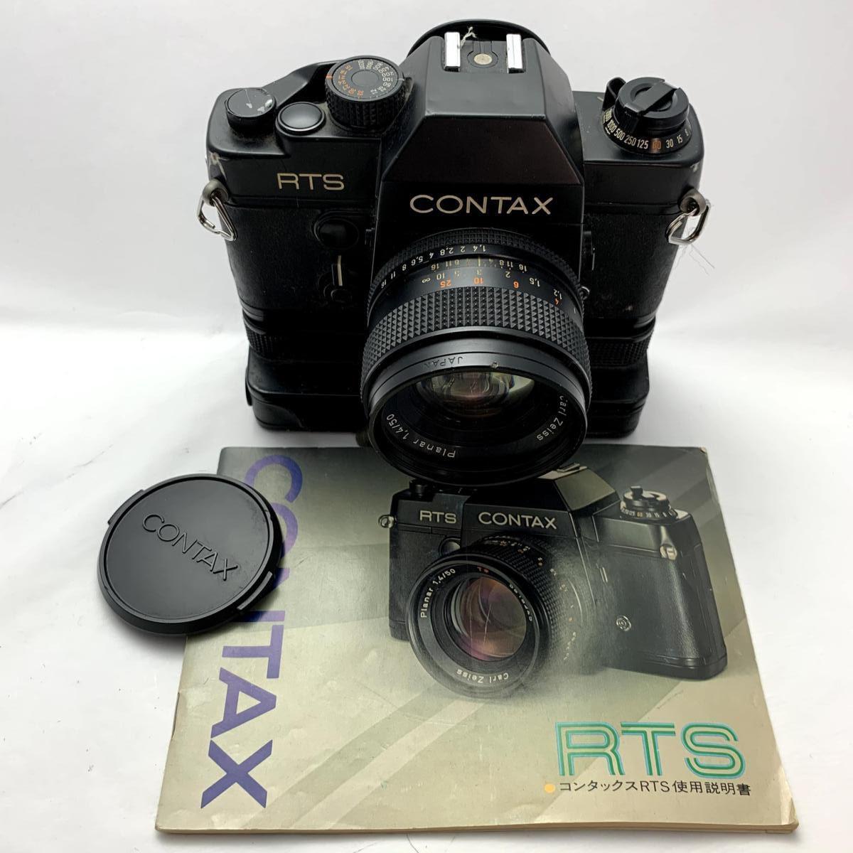 コンタックスのカメラを高額買取しました! 山梨県のお客様