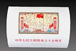 中華人民共和国十五周年