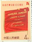 パリ・コミューン100周年