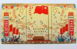 中華人民共和国成立15周年 3種