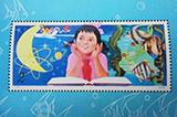 少年たちよ、子供のときから科学を愛そう小型シート