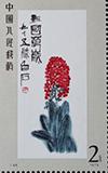 斉白石作品選小型シート