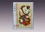 中国切手 普通切手