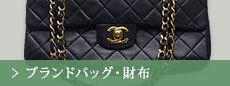 ブランドバック・財布