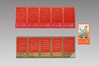 毛主席の長寿を祝う語録11種